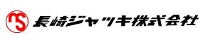 長崎ジャッキ株式會社