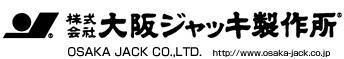 osaka-jack大阪ジャッキ製作所