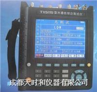 光保护通道综合测试仪 TX5115