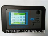空氣質量檢測儀