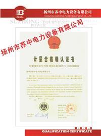 计量合格认证证书