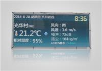 氣象參數噪聲揚塵監測系統 溫度,濕度,風速、風向監測+噪音揚塵LED大屏幕監測系統
