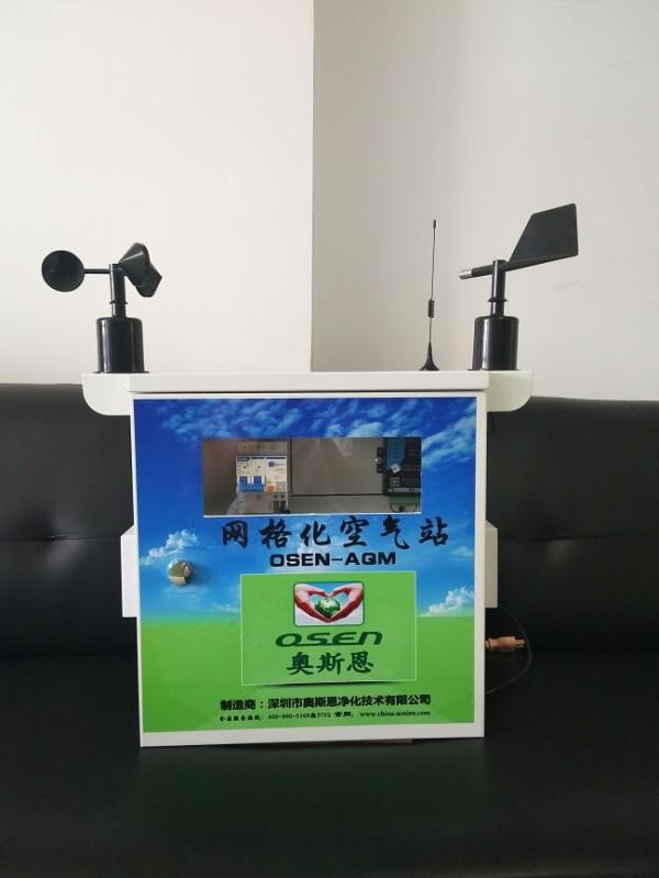 河北省網格化微型空氣質量監測站實時在線云平臺查看數據