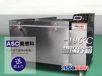 超低溫深冷箱