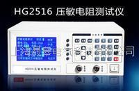 HG2516压敏电阻测试仪 HG2516