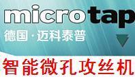 德国Microtap智能微孔攻丝机