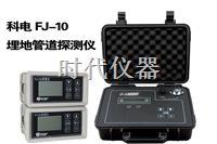 FJ-10埋地管道防腐层探测检漏仪